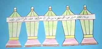 أعملى مع أولادك زينة رمضان من الورق بأفكار كتير