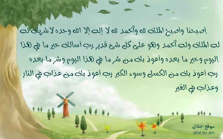دعاء اليوم - صفحة 8 Do3aesabah