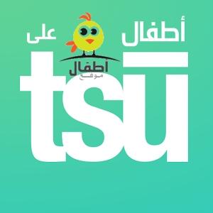 انضموا الى اطفال على tsu